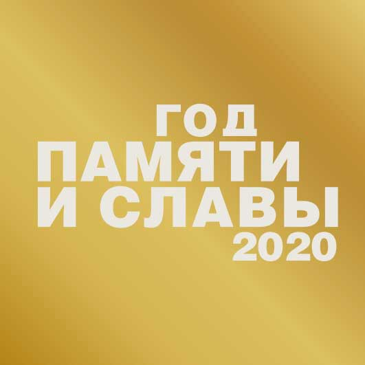 Год 2020 РФ
